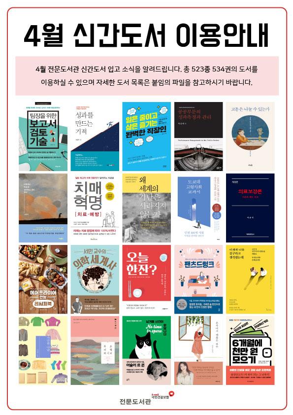 2019 신간 도서